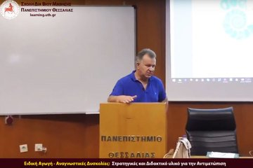 University of Thessaly – Presenting the Kolovos method
